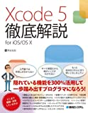 Xcode5徹底解説 for iOS/OSX
