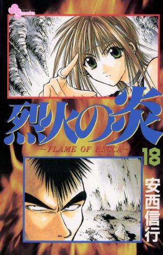 烈火の炎(18) (少年サンデーコミックス)