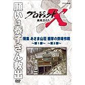 プロジェクトX 挑戦者たち 特集 あさま山荘 衝撃の鉄球作戦~第1部~ ~第2部~ [DVD]