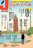 月刊 J-novel (ジェイ・ノベル) 2012年 10月号 [雑誌]