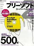 フリーソフトスーパーベスト Vol.2 (INFOREST MOOK PC・GIGA特別集中講座 392)