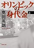 オリンピックの身代金 上 (角川文庫)