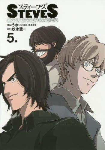 スティーブズ 5 (ビッグコミックススペシャル)