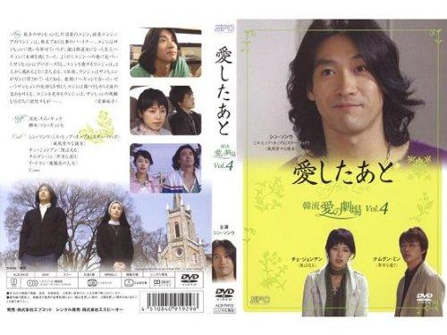 愛したあと 韓流愛の劇場 Vol.4