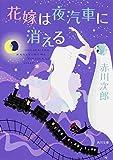 花嫁は夜汽車に消える (角川文庫)