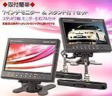 ◆送料無料!高画質7型車載液晶モニター2個 (ヘッドレスト/ダッシュに簡単取付け!)