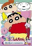 クレヨンしんちゃん TV版傑作選 第5期シリーズ 7 実家に帰らせていただきますだゾ [DVD]