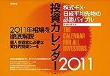 投資カレンダー2011 株式・FX・日経平均先物の必勝バイブル
