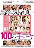 最高に気持ち良い100の手コキ エスワン ナンバーワンスタイル [DVD][アダルト]