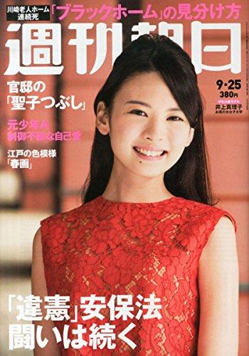 週刊朝日 2015年 9/25 号 [雑誌]