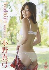 hadairo 小野真弓DVD [DVD]