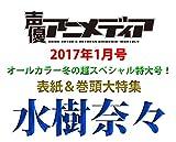 声優アニメディア 2017年1月号 [雑誌]