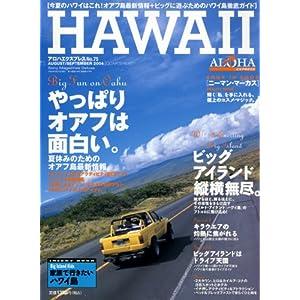 アロハエクスプレス (No.75) (Sony magazines deluxe)