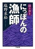 聞き書き にっぽんの漁師 (ちくま文庫)