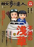 【旅】 浅草 江戸文化を体験!