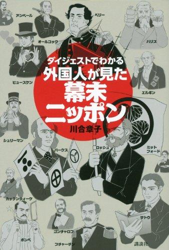 ダイジェストでわかる外国人が見た幕末ニッポン