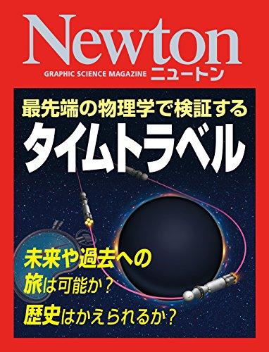 Newton タイムトラベル: 最先端の物理学で検証する 未来や過去への旅は可能か? 歴史はかえられるか?