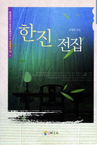 hanjin-complete-works-korean-edition