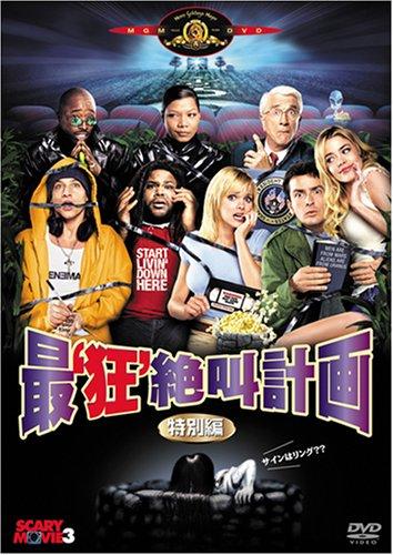 最'狂'絶叫計画 [DVD]