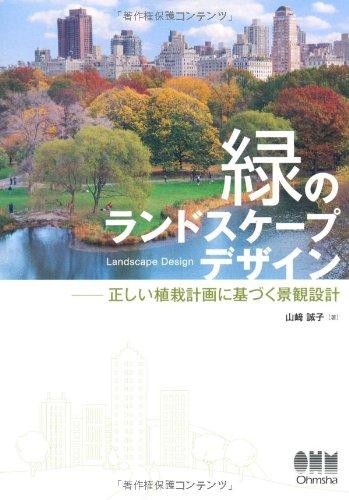 緑のランドスケープデザイン −正しい植栽計画に基づく景観設計−