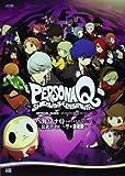 ペルソナQ シャドウ オブ ザ ラビリンス 公式ガイド ~ザ☆前夜祭~ (アトラスファミ通)