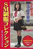SM制服コレクション―女子高生篇8 (SHINYUSHA MOOK)