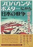 「プロパガンダ・ポスターにみる日本の戦争 135枚が映し出す真実」販売ページヘ