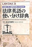 ローダス21語源に学ぶ国際弁護士のための法律英語の使い分け辞典 (LAWDAS)