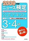 ニュース検定公式テキスト3・4級 (2009年度)