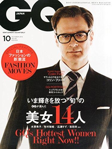 GQ JAPAN(ジーキュージャパン)2015年10月号