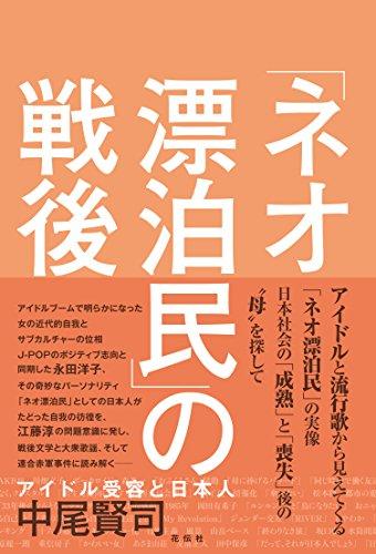 「ネオ漂泊民」の戦後 アイドル受容と日本人