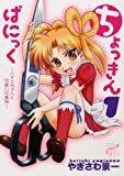 ちょっきんぱにっく 1―ハサミちゃんと可愛い付喪神 (チャンピオンREDコミックス)