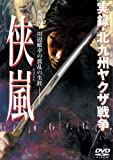 実録・北九州ヤクザ戦争 侠嵐[DVD]