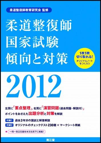 柔道整復師国家試験傾向と対策2012