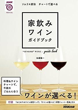 ソムリエ直伝 チャートで選べる 家飲みワインガイドブック (生活実用シリーズ)