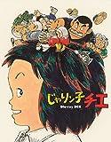 「じゃりン子チエ」Blu-ray BOX【初回限定版】