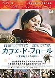 カフェ・ド・フロール─愛が起こした奇跡─ [DVD]