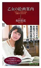 乙女の美術案内(仮) (PHP新書)
