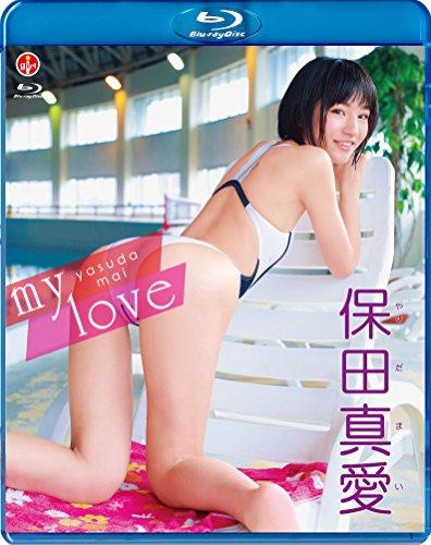 保田真愛 my love [Blu-ray]