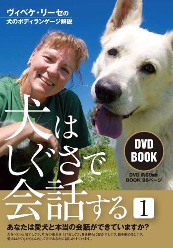 DVDBOOK 犬はしぐさで会話する(1): ヴィベケ・リーセの犬のボディランゲージ解説