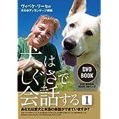 DVDBOOK 犬はしぐさで会話する(1): ヴィベケ・リーセの犬のボディランゲージ解説 ()