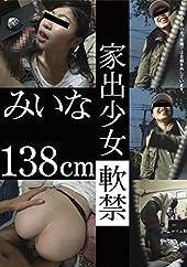 家出少女軟禁 みいな 138cm [DVD]