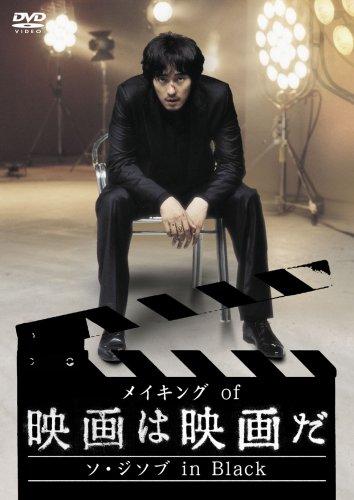 メイキング of 映画は映画だ~ソ・ジソブ in Black~ [DVD]