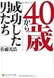 40歳から成功した男たち (アルファポリス文庫)