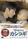 カシコギ 父と子が過ごしたかけがいのない日々 [DVD] -