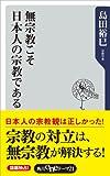 無宗教こそ日本人の宗教である (角川oneテーマ21)