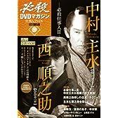 必殺DVDマガジン 仕事人ファイル 2ndシーズン 参 必殺仕事人3 中村主水 西順之助 (T☆1 ブランチMOOK)