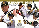 福岡ソフトバンクホークス 2014年 卓上カレンダー