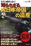 写真と地図で読む!知られざる大日本帝国の遺産 (洋泉社MOOK シリーズStartLine 14)
