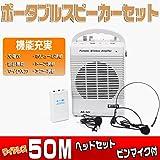 ワイヤレスマイクセット 拡声器 アンプ内蔵スピーカー ピンマイク 白